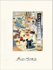 江戸小咄商売往来 3 冊セット最新刊まで 漫画