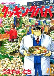クッキングパパ(21) 漫画