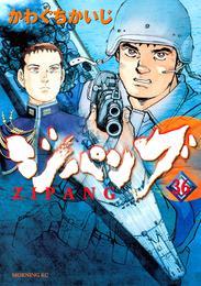 ジパング(36) 漫画
