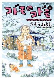 コドモのコドモ 3巻 漫画
