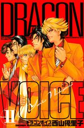 DRAGON VOICE(11) 漫画