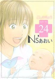 Ns'あおい(24) 漫画