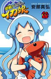 侵略!イカ娘 22 漫画