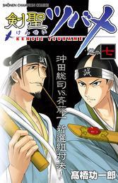 剣聖ツバメ 巻の七 漫画