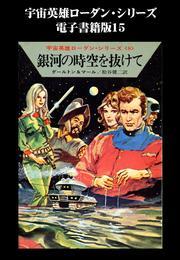 宇宙英雄ローダン・シリーズ 電子書籍版15 銀河の時空を抜けて 漫画