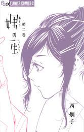 娚の一生(2) 漫画