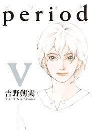 period(5) 漫画