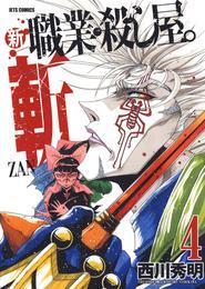 新 職業・殺し屋。斬 ZAN 4巻 漫画
