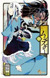常住戦陣!!ムシブギョー(23) 漫画