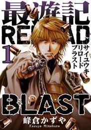最遊記RELOAD BLAST: 1 漫画