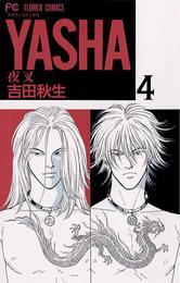 YASHA―夜叉―(4) 漫画