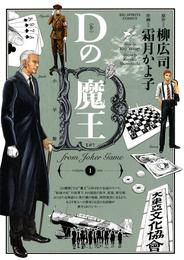 Dの魔王(1) 漫画