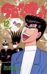 今日から俺は!!(12) 漫画