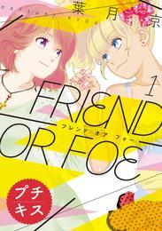 FRIEND OR FOE プチキス(1) 漫画