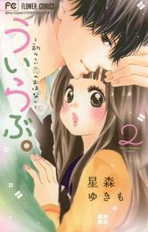 ういらぶ。―初々しい恋のおはなし―(2) 漫画