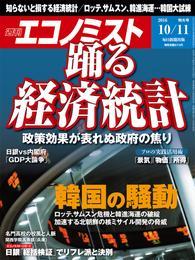 週刊エコノミスト (シュウカンエコノミスト) 2016年10月11日号 漫画