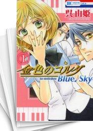 【中古】金色のコルダ Blue♪Sky (1-2巻 全巻)