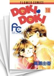 【中古】DOKI・DOKI (1-10巻) 漫画