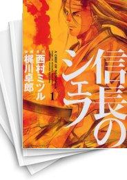 【中古】信長のシェフ (1-20巻) 漫画