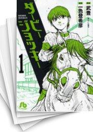 【中古】ダービージョッキー [文庫版] (1-11巻) 漫画