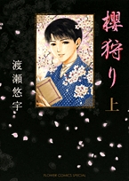櫻狩り (1-3巻 全巻) 漫画