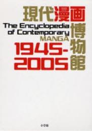 【画集】現代漫画博物館 1945-2005