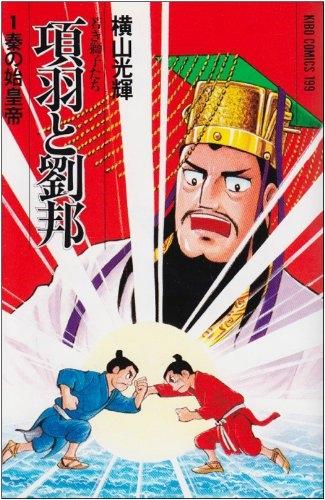 項羽と劉邦 漫画