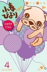 小春びよりnew スキすきごはん 分冊版 4 冊セット最新刊まで 漫画