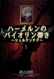 ハーメルンのバイオリン弾き~シェルクンチク~ 8 冊セット全巻 漫画