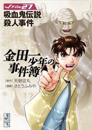 金田一少年の事件簿 File(27) 漫画