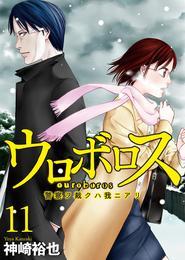 ウロボロス―警察ヲ裁クハ我ニアリ― 11巻 漫画