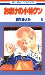 おまけの小林クン 8巻 漫画