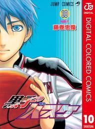 黒子のバスケ カラー版 10 漫画