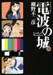 電波の城(10) 漫画