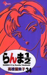 らんま1/2〔新装版〕(34) 漫画