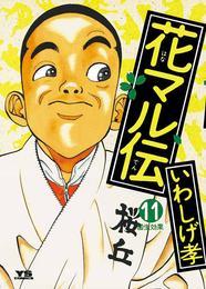 花マル伝(11) 漫画