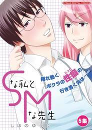 Sな私とMな先生(5) 漫画