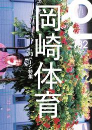 クイック・ジャパン 132 漫画