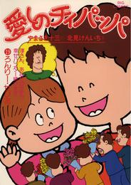 愛しのチィパッパ(19) 漫画