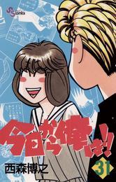 今日から俺は!!(31) 漫画