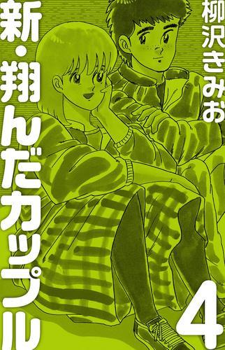 新 翔んだカップル(4) 漫画