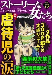 ストーリーな女たち虐待児の涙 Vol.10 漫画