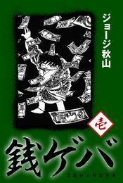 銭ゲバ 壱 漫画