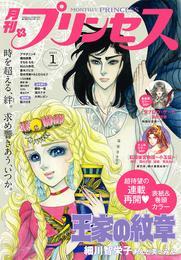 プリンセス 2017年1月号 漫画