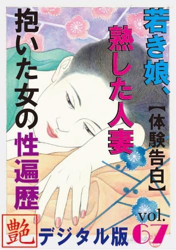 【体験告白】若き娘、熟した人妻、抱いた女の性遍歴 ~『艶』デジタル版 vol.67~ 漫画
