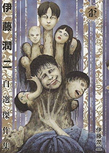 伊藤潤二自選傑作集 漫画