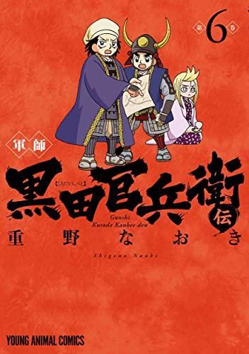 軍師 黒田官兵衛伝 (1-5巻 最新刊) 漫画