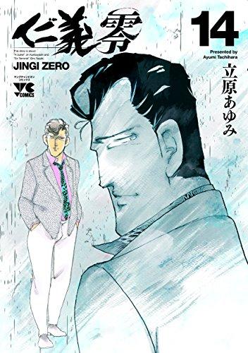 仁義 零 (1-14巻 全巻) 漫画