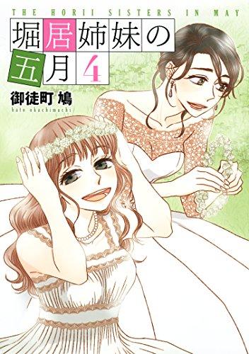 堀居姉妹の五月 漫画
