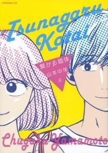 繋がる個体 (1-4巻 全巻) 漫画